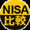 NISA口座おすすめ比較[2019年]