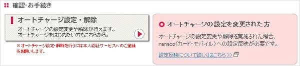 nanaco会員メニューの「オートチャージ設定・解除」をクリック