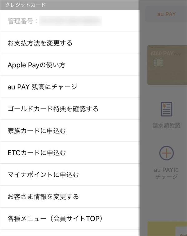 「au PAYアプリ」などのクレジットカード欄にある「各種メニュー(会員サイトTOP)」