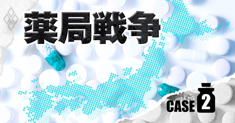 """始まった薬局戦国時代 地方の雄の侵攻で幕を開ける""""首都圏攻防戦"""""""