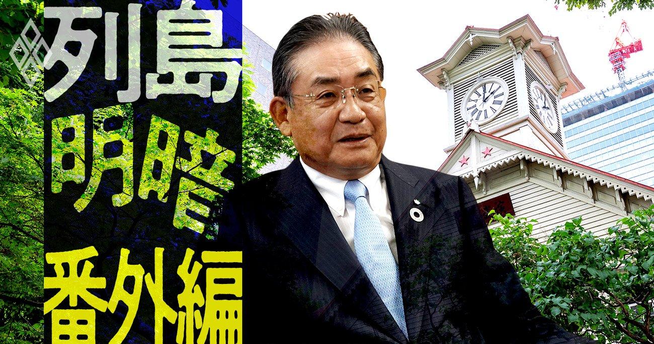 札幌財界の重鎮・道銀会長に聞く、消えたインバウンド350万人の穴埋め策