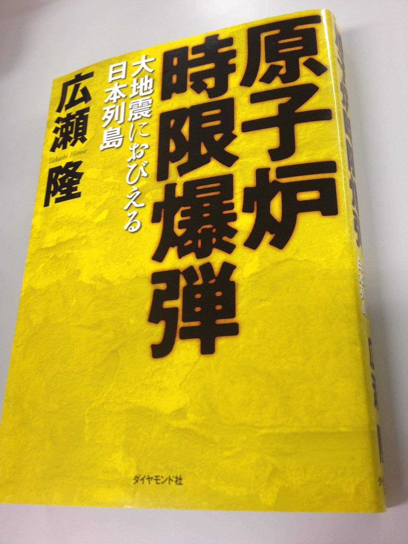 迫る南海トラフ巨大地震で何が起こるのか?<br />「福島」の的中だけに終わらない警告の意味