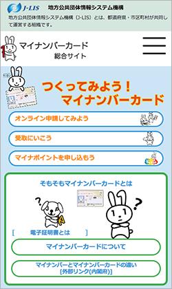 マイナンバーカード総合サイト・トップページ画像