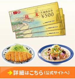 「静岡県小山町」の「リンガーハットグループ共通商品券8枚」
