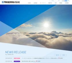 明和産業は、化学産業をはじめとする各分野で事業を展開している三菱グループの商社。
