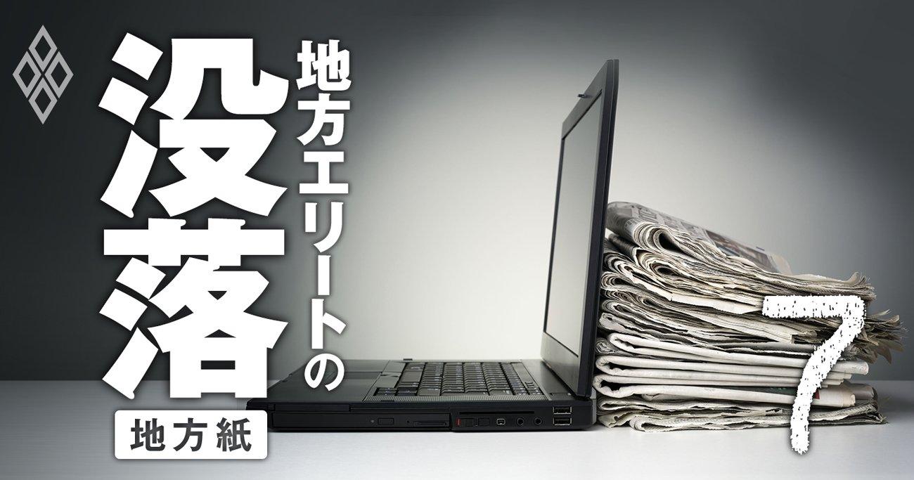 35新聞社「経営体力」ランキング、金満からジリ貧まで4パターンの序列浮き彫り