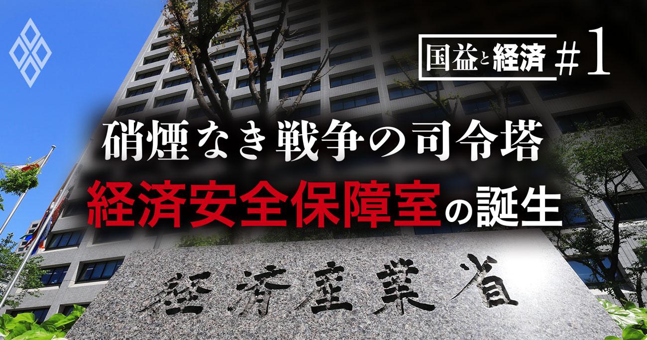 「国益経済」の時代に日本企業がとんでもなく「危ない」理由