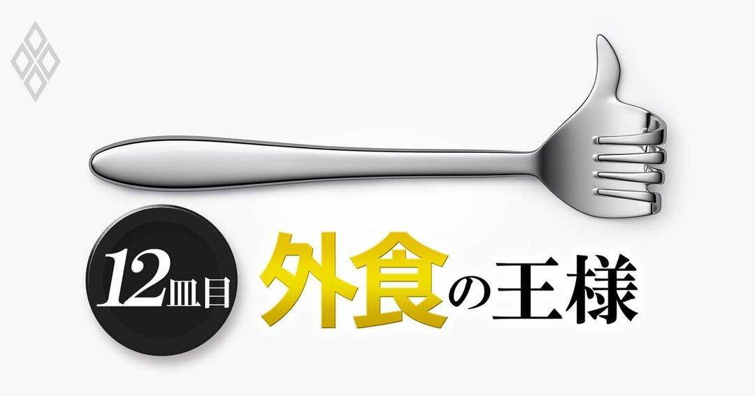 外食の王様 12皿目_外食企業「従業員満足度」ランキング