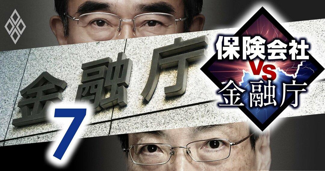 保険会社vs金融庁#7