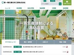 第一稀元素化学工業は、ジルコニウム化合物のトップメーカー。