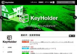KeyHolder(4712)の株主優待