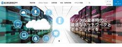 高千穂交易はOCRシステムや防災システムなどを手掛ける技術商社。
