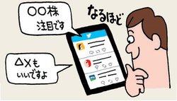 SNSやブログでも情報収集できる!