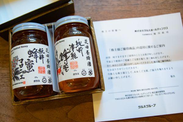 花田養蜂園の蜂蜜