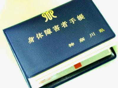 神奈川県の身体障害者手帳
