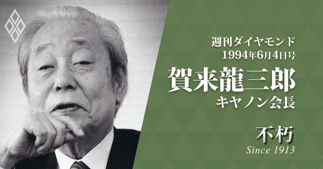 1994年6月4日号 賀来龍三郎キヤノン会長