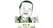 98歳まで生きた栄養学の母が戦前に提唱した「バランスのいい食事」