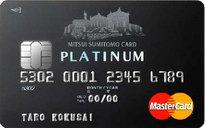 おすすめクレジットカード!高還元率の三井住友プラチナカード