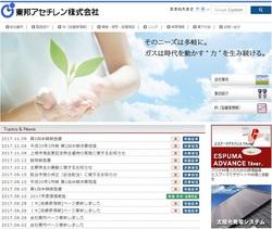 東邦アセチレン(4093)の株主優待(記念株主優待)