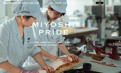 ミヨシ油脂はマーガリンなどの調理用油脂や、油化製品を手掛ける企業。