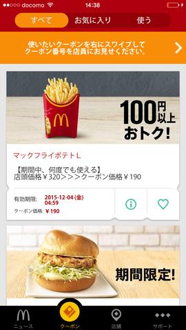 マクドナルド公式アプリのクーポン