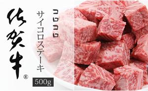 「佐賀県小城市」の「佐賀牛コロコロサイコロステーキ(500g)すぎもと」