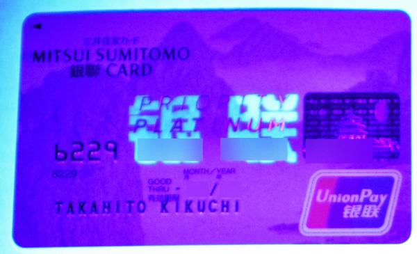 「銀聯カード」にブラックライトを当てた