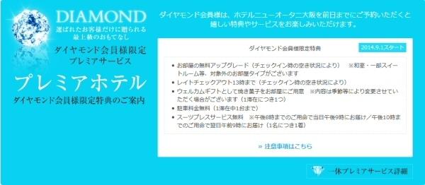 ホテルニューオータニ大阪で利用できる特典内容