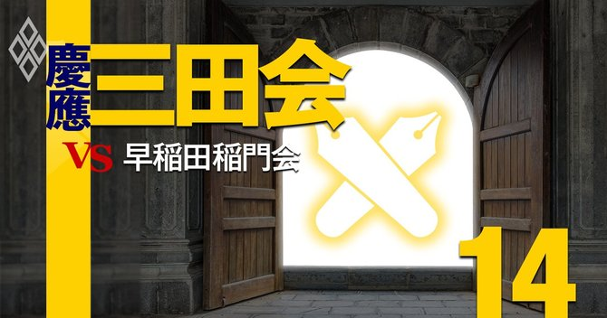 慶應三田会vs早稲田稲門会#14