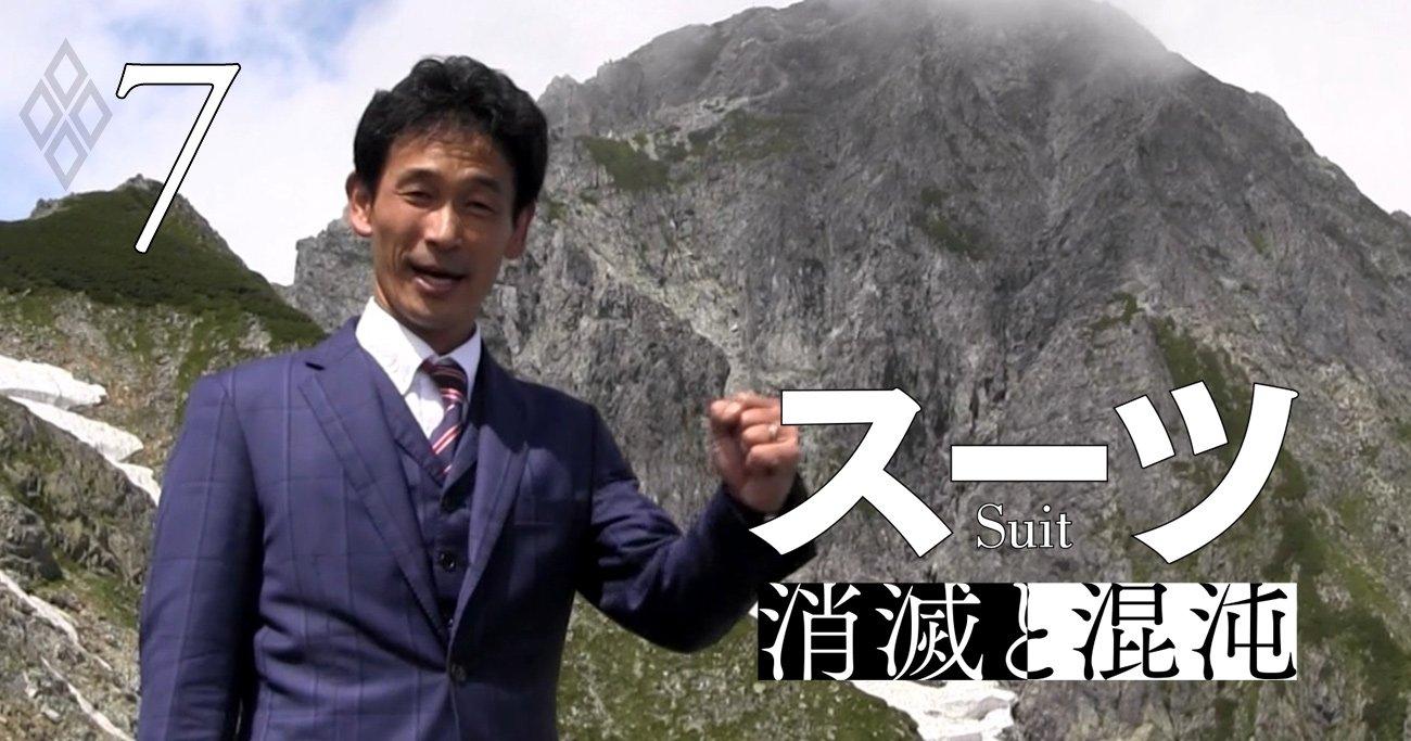 スーツ姿で富士登山!急成長する老舗スーツ店4代目社長、仰天行動の裏事情