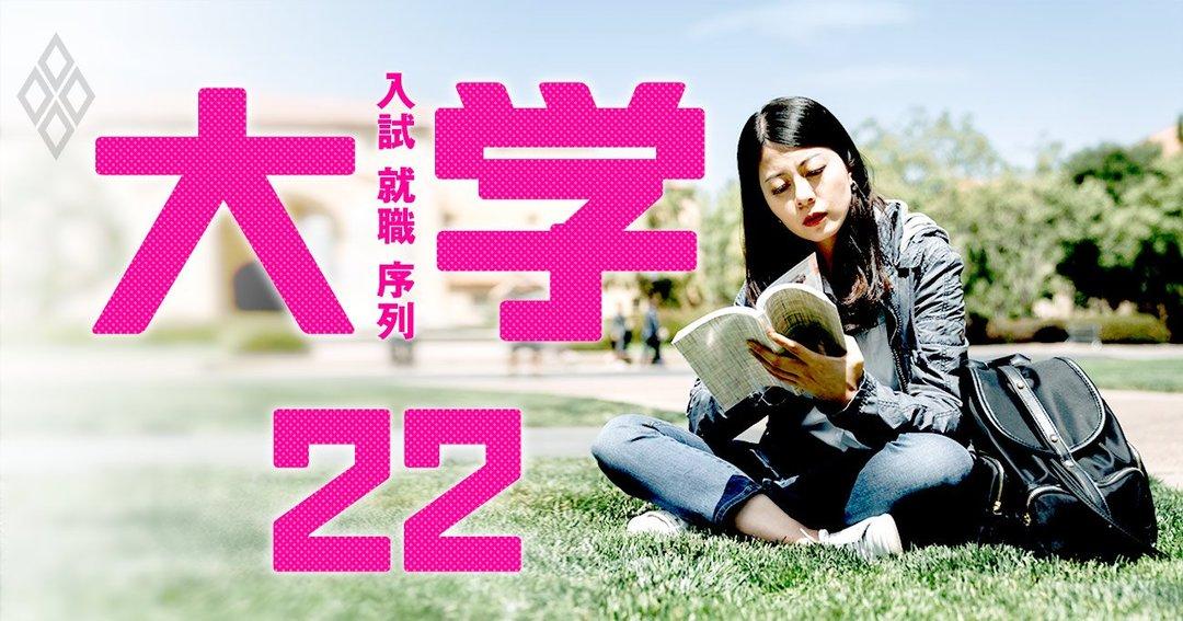大学#22