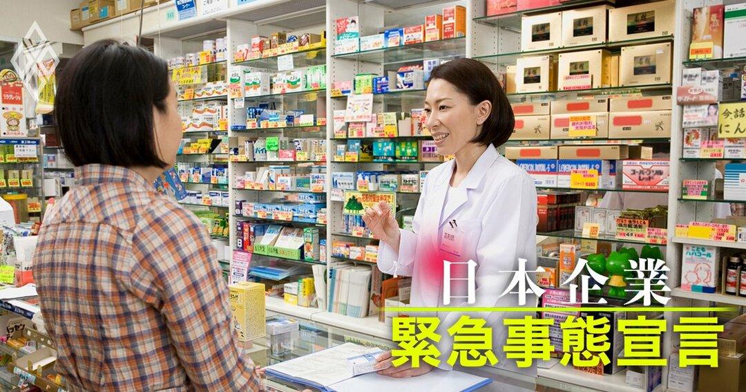 日本企業、緊急事態宣言#5