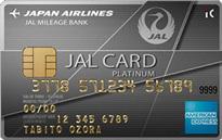 「JALカードプラチナ」のカードフェイス