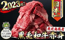 「鹿児島県志布志市」の「鹿児島県産 黒毛和牛モモスライス2.023kg以上」