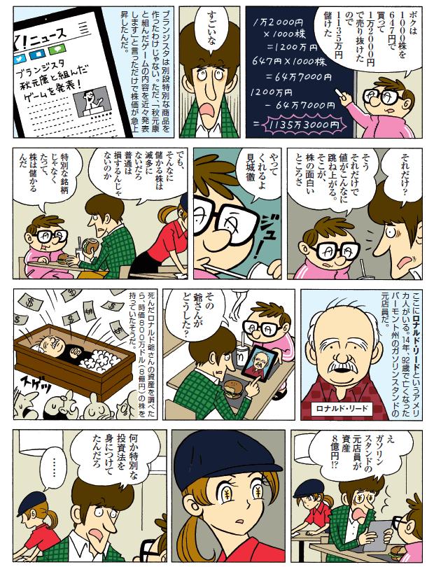恋する株式市場!1-4