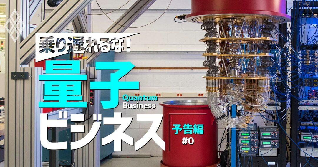 量子ビジネス#予告編