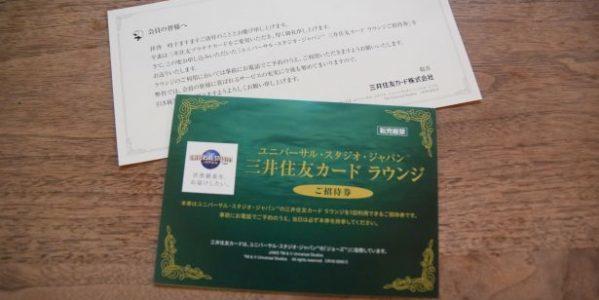 ユニバーサル・スタジオ・ジャパンの「三井住友カード」のラウンジ案内