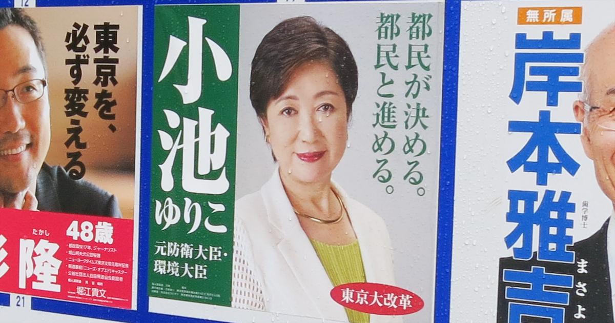 小池百合子氏を当選させた「修羅場」の経験値