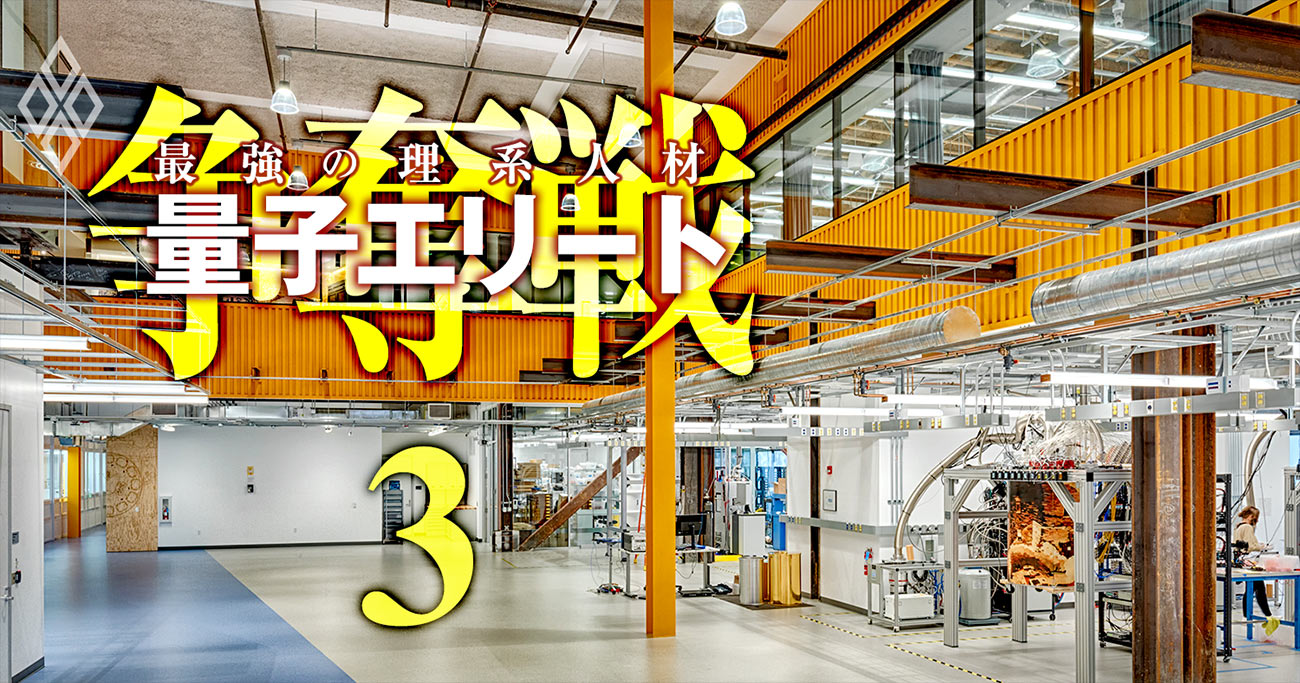 日本置き去りの「量子人材囲い込み」競争、IBMが先行しアマゾン・マイクロソフト猛追