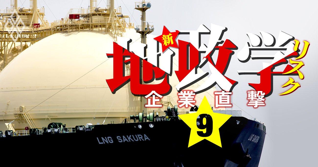 三菱商事・東京ガスらが米中の板挟み、LNG市場で日本が盟主陥落の危機