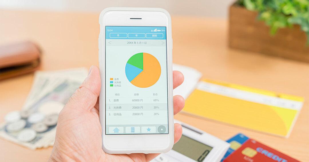 家計簿アプリの落とし穴