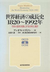 世界経済の成長史 1820~1992年 199ヵ国を対象とする分析と推計