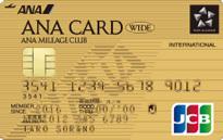 「ANA JCBワイドゴールドカード」のカードフェイス