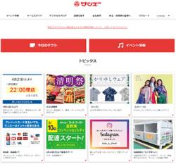 サンエーは、沖縄県内でスーパーマーケットやショッピングセンターを展開している総合小売会社。