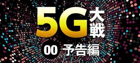 5G時代が幕開け!上場245社の対応状況とビジネス活用法5カ条を大公開