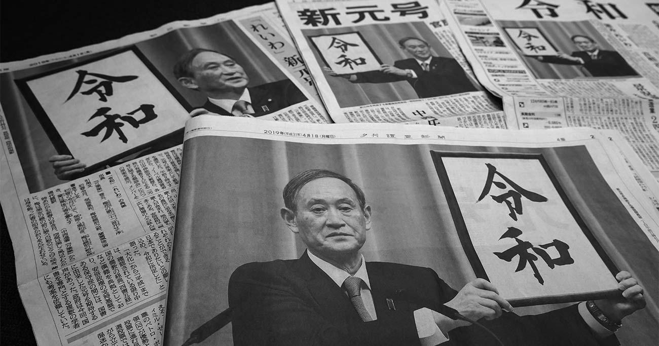 「令和おじさん」が外交デビュー国内政治に一石投じる菅訪米