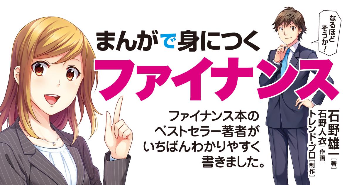 3年後の100万円は、今を生きる私たちには100万円の価値はない!?