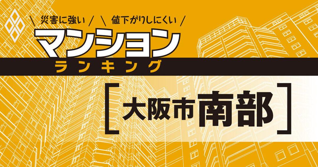災害に強いマンションランキング#大阪市南部
