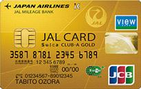 「JALカードSuica CLUB-Aゴールドカード」のカードフェイス