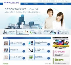 日本テレホンは、中古モバイル機器のリユース(販売・買取)事業などを手掛ける企業。